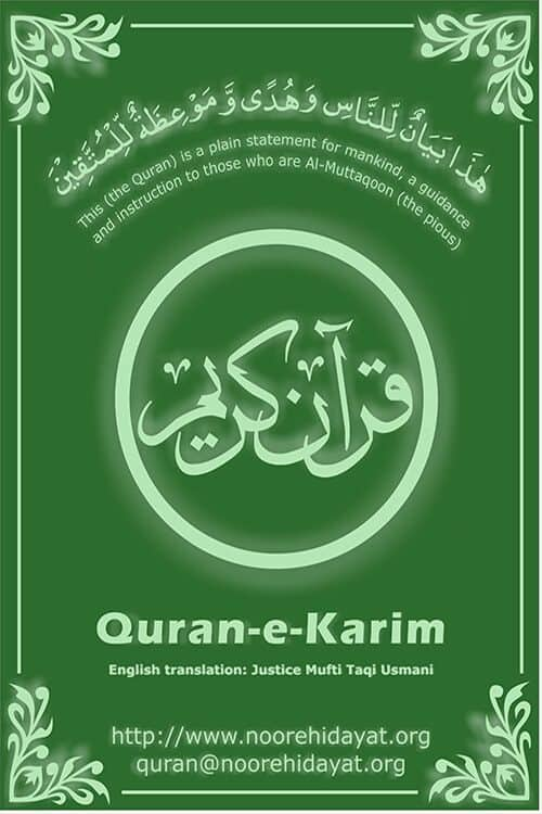 Quran e Karim with English Translation