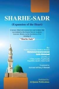 Sharhe Sadr