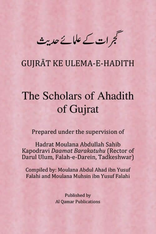 Ulema Of Hadith Of Gujrat