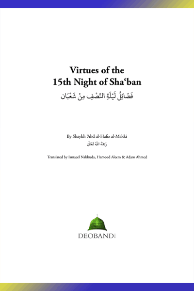 Virtues of the 15th Night of Shabaan